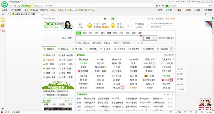 极速安全真功夫 360安全浏览器评测