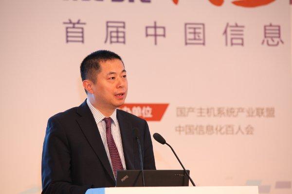 首届中国信息产业创新峰会召开 合力推动国产化快车再提速