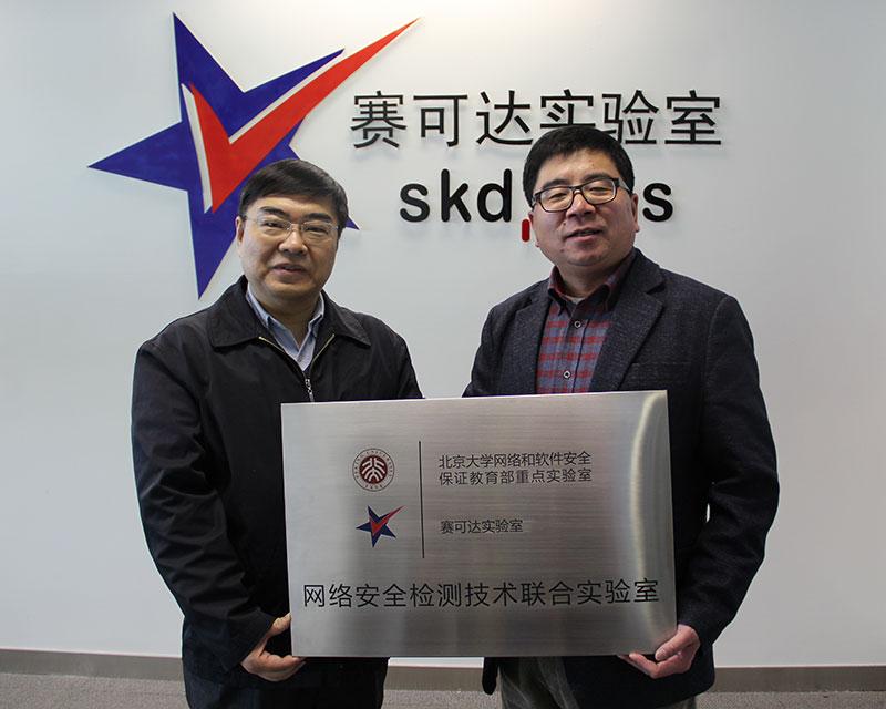 赛可达实验室联手北京大学共建联合实验室