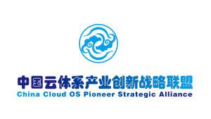云体系产业创新战略联盟