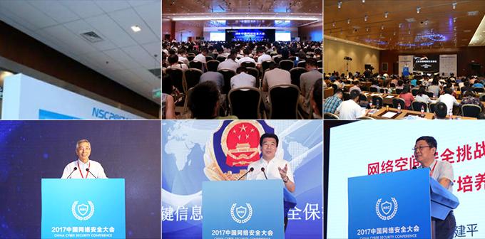 2018中国网络安全大会报名通道正式开启  6月相约北京