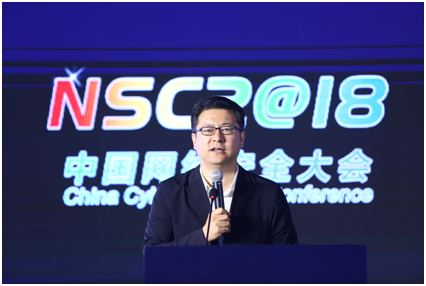 2018中国网络安全大会在京成功举行