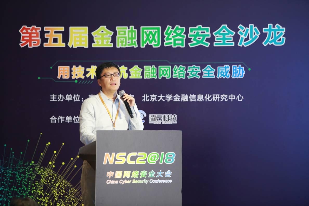第五届金融网络安全沙龙在京成功举行