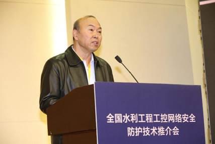 全国水利工程工控网络安全防护技术培训推介会在京召开