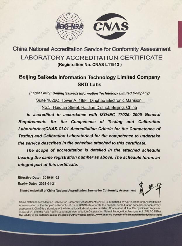 赛可达实验室成功获得CNAS认可资质