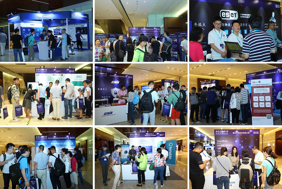 第七届NSC网络安全大会在京隆重召开 汇聚行业热点