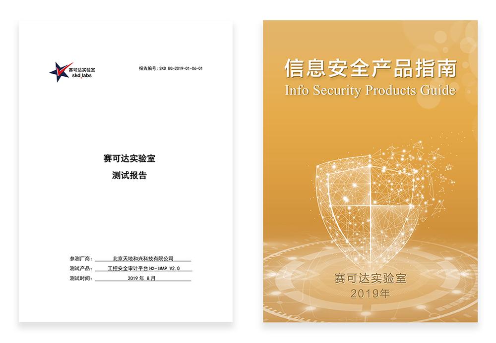 赛可达与水利部机电研究所联合颁发第一个双认证证书