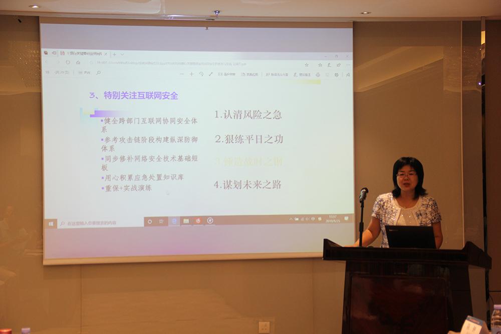 第六届金融网络安全沙龙在京成功举办