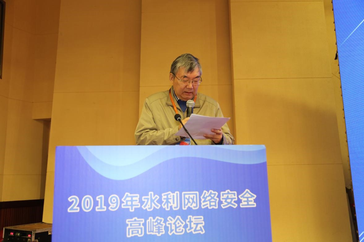 2019年水利网络安全高峰论坛在京成功召开