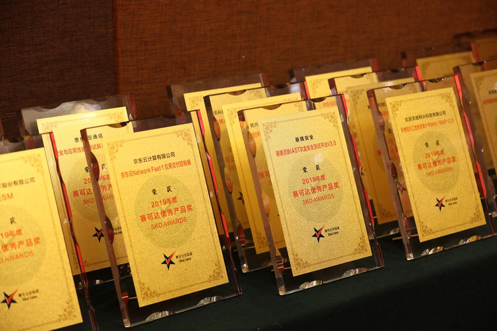 """""""2019年度赛可达优秀产品奖""""颁奖盛典在京隆重举行"""