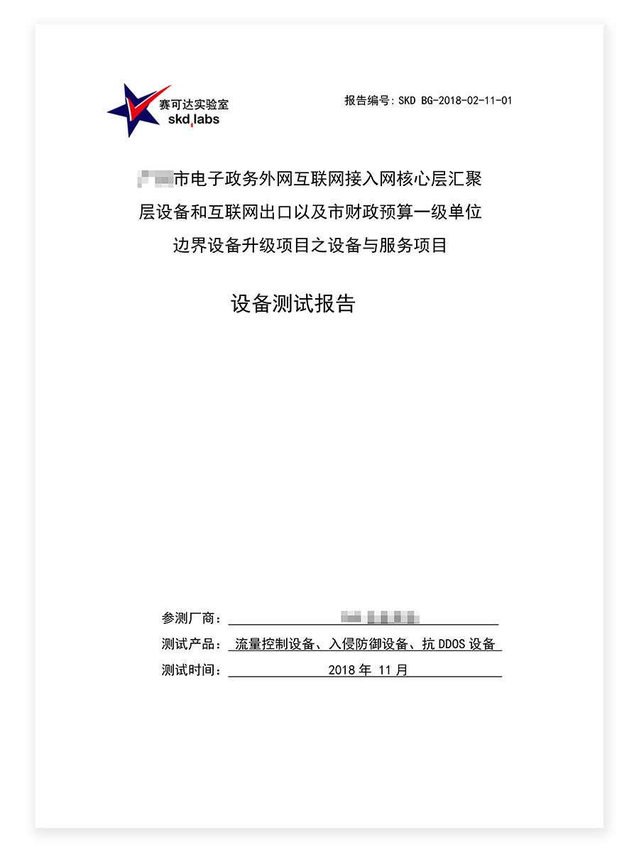 赛可达产品选型测试服务受到政企用户的欢迎