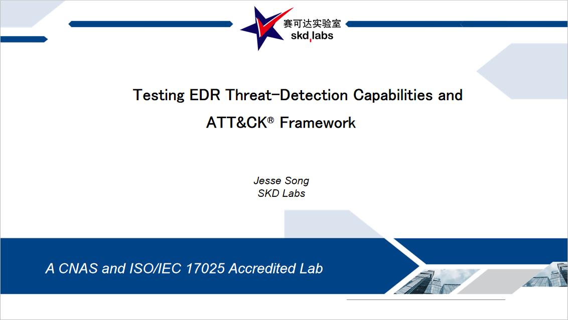 赛可达ATT&CK研究成果荣登国际网络安全测评论坛