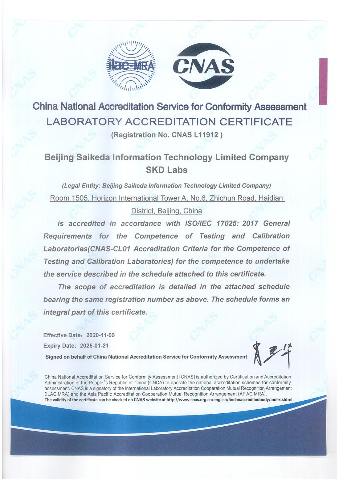 赛可达实验室顺利通过2020年度CNAS定期监督评审