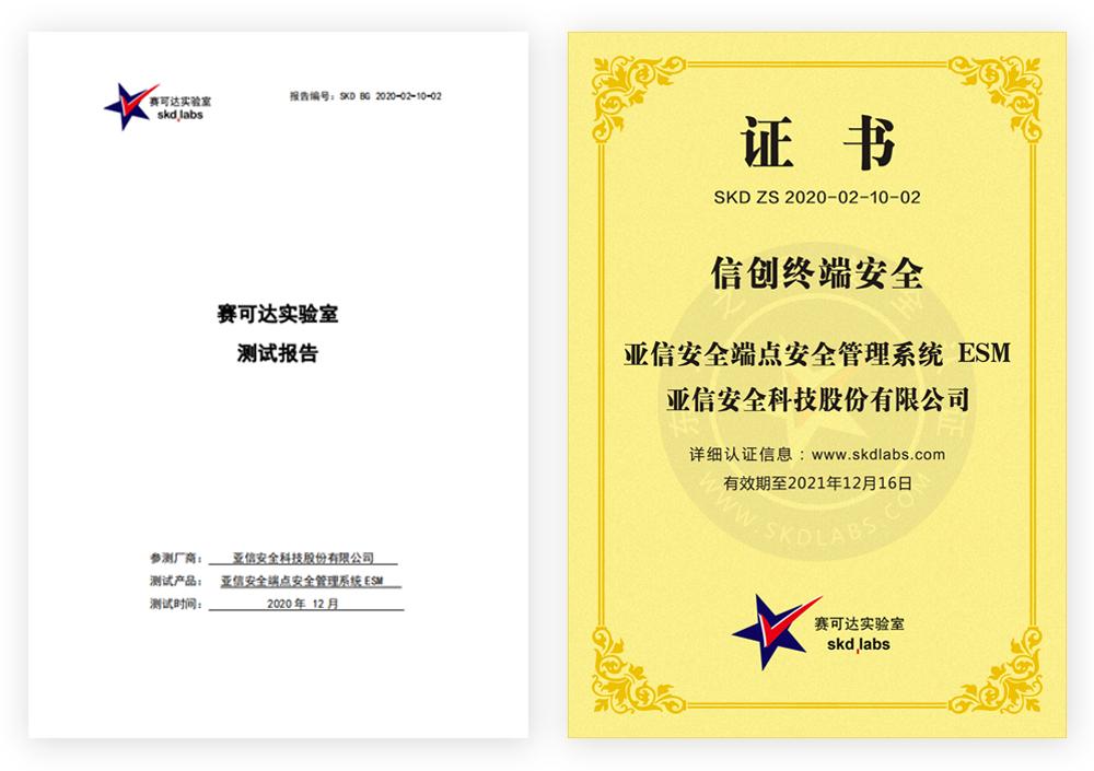 赛可达实验室发布信创终端安全产品测试方案
