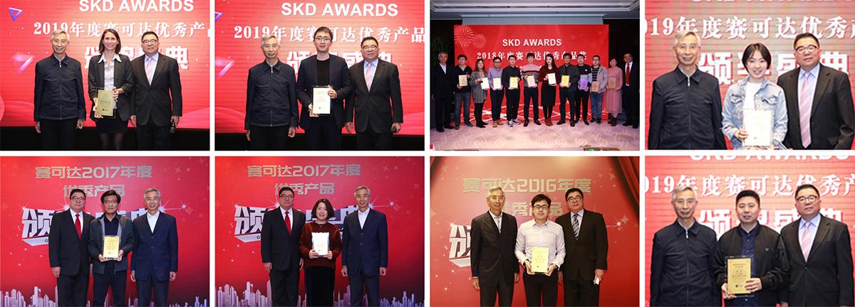 2020年度赛可达优秀产品奖(SKD AWARDS)颁奖盛典即将举行