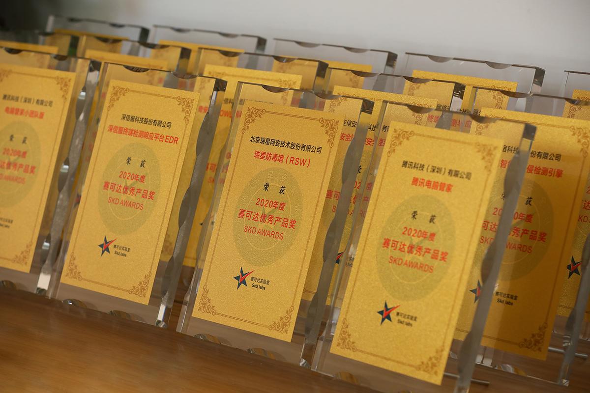 2020年度赛可达优秀产品奖(SKD AWARDS)揭晓