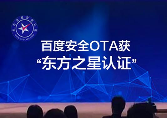 OTA系统安全检测