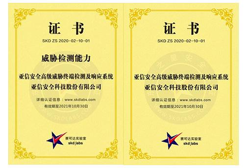 赛可达助力三大客户领跑中国终端安全软件市场