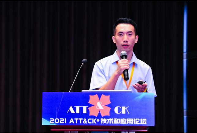 助力提升网络安全防控能力,2021 ATT&CK技术与应用论坛在京成